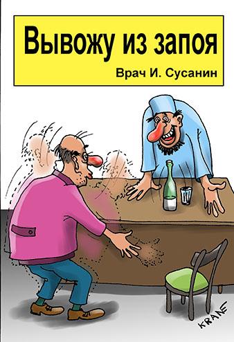 Бесплатный вывод из запоя красноярск лечение алкоголизма клиника форум укр