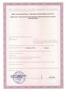 licenz02