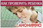 Как проверить ребенка на предмет употребления синтетических наркотиков?
