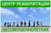 Центр по реабилитации несовершеннолетних, Томск.