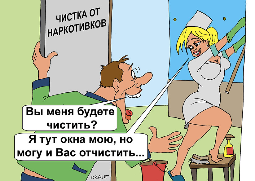 лечение наркомании в Красноярске
